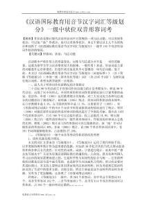 [法语学习]《汉语国际教育用音节汉字词汇等级划分》一级中状位双音形容词考毕业论文范文