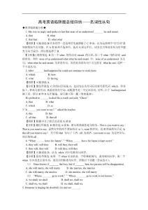 高考英语英语语法专题-名词性从句DOC文档