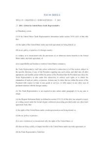 美国301条款原文