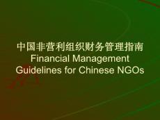 中国NGO财务指南