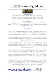 上海金:3月30日交易策略-获利了结 空仓过节
