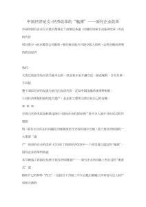 """中国经济论文-经济改革的""""瓶颈""""――国有企业改革"""