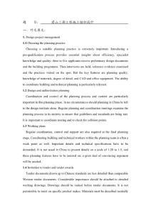 工程施工组织设计外文翻译