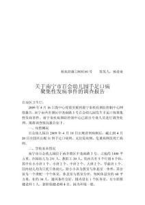 (报厅)关于南宁市百会幼儿..