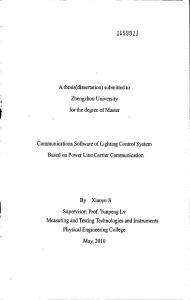 硕士论文:基于电力线载波的智能路灯监控系统的通讯方法研究和软件程序编写
