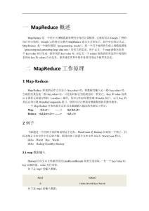 MapReduce源码分析完整版