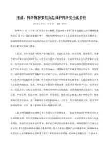 王晨:网络媒体要担负起维护网络