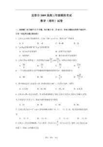 宜春高三数学试题集