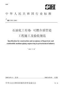 石油化工有毒可燃介质管道工程施工验收规范SH3501-2002
