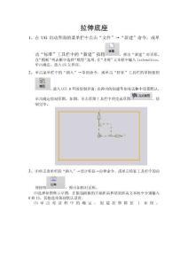 UG制图(拉伸底座,螺栓,轴)