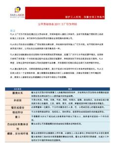 FLA 行为准则-中文