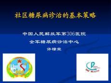 社区糖尿病诊治的基本策略_许樟荣