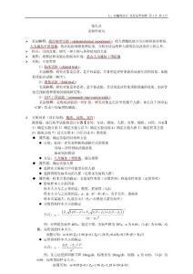 流行病学基础(MPH入学考试整理资料)-07实验研究