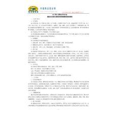 ABC国际大厦物业管理方案