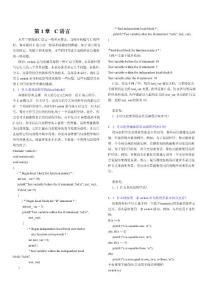 C语言常见问题
