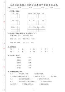 人教版新课标小学四年级语文下册期中测试卷