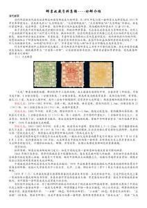 邮票收藏资料集锦——珍邮介绍(清代珍邮)
