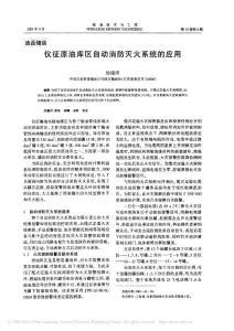 仪征原油库区自动消防灭火..