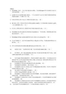 T天津快三破解器app—主页-彩经_彩喜欢-SC天津快三破解器app—主页-彩经_彩喜欢MA试题题库(判断、单选、多选)