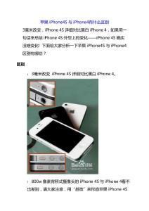 告诉我你懂得:iPhone4s系列大全!走进iPhone5