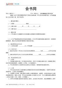 婚礼合同书(已修改)