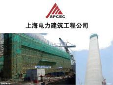 上海电力建筑工程公司(贯标程序)(1)