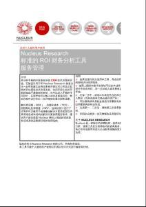 [精品EXCEL]咨询服务ROI计算模板(XLS文件多个SHEET页)