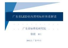 广东省LED室内照明标杆体系解读