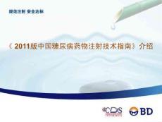 《 2011版中国糖尿病药物注射技术指南》介绍_2012