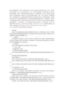 新闻焦点:-2012上海市卫生..