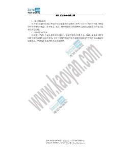 2012年湖南大学717城市规划基础考试大纲