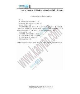 2012年大连理工大学控制工程基础考研试题(回忆版)