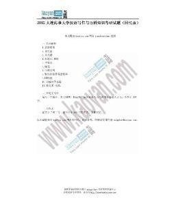 2012年大连海事大学汉语写作与百科知识考研试题(回忆版)