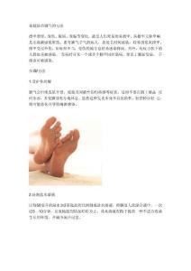 脚气的防治