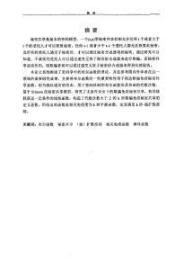 布尔函数研究论文集锦