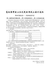 2012年职业技能鉴定通知