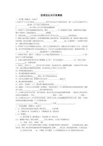 团情团史知识竞赛题(正式版)