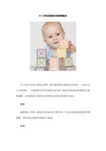 0-1岁宝宝潜能开发的侧重点