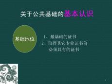 银行从业资格认证公共基础培训材料