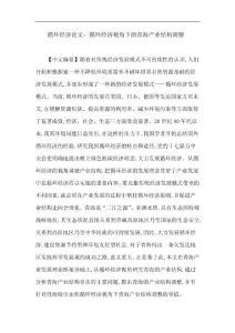 循环经济论文:循环经济视角下的青海产业结构调整
