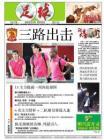 足球报 2012年05月10日刊