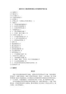 深圳市宇X物业管理有限公司环境管理手册