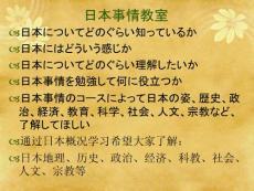 【日语学习】1日本自然风物ppt模版课件