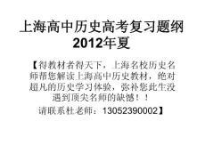 上海高考历史叙述-高三专题知识汇总