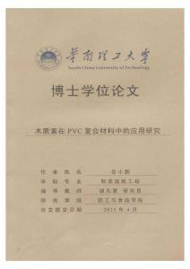 木质素在PVC复合材料中的应用研究