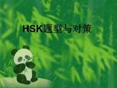 【外语学习】HSK考前复习ppt模版课件