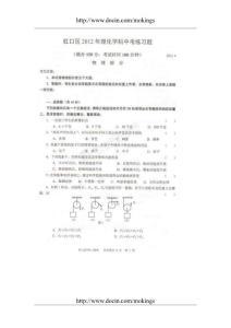 2012年上海市各个区中考物理一模真题及答案