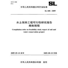 水土保持工程可行性研究报告编制规程