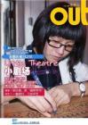 out vol.56_小剧场