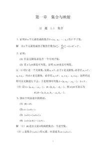 数学分析习题答案(陈纪修第二版)